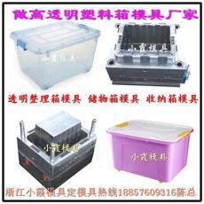 做塑料模具C整理箱模具D储物箱模具