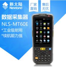 新大陸MT60E便捷式數據采集器