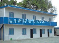 供應椒江單層活動房搭建 提供椒江彩板房