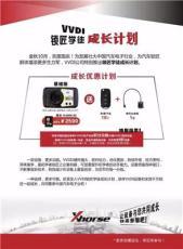 深圳数马电子VVDI2生产厂家杭州阿夫迪2代