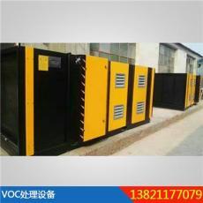 VOC废气处理设备 净化效率达99% 净化设备