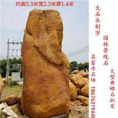 安徽黃蠟石 刻字黃蠟石 園林景觀石1