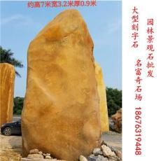 江蘇黃蠟石景觀石1