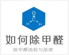 重慶除甲醛的技術治理甲醛產品