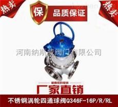 鄭州納斯威Q46F四通球閥產品價格