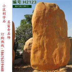 黄蜡石 河南黄蜡石价格 大型刻字黄蜡石批发