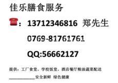 東莞道滘蔬菜配送中心 道滘鎮食堂送菜批發