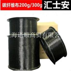 上海汇士安碳纤维布 300g一级布 进口丝碳布