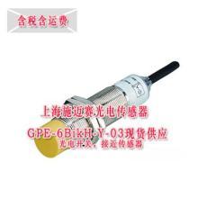 上海施迈赛光电传感器GPE-6BikH-Y-03现货供
