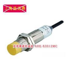 现货供应皮带测速传感器 AHE-S3012MC