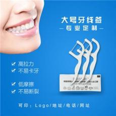 大号洁仕牙线棒 单只独立装牙线 定制LOGO
