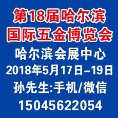 欢迎您访问2018哈尔滨制博会博览会网站