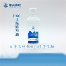 行业首选环保清洗溶剂油D40 一流环保清洗