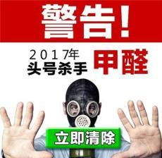 新房空气净化公司除甲醛服务