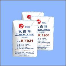 鈦白粉R1931 專用型 上海躍江廠家直銷