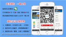 承接廣東員工宿舍wifi計費上網安裝工程