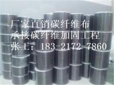吐鲁番碳纤维布 生产厂家供货价格