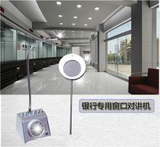 供應湖南省銀行定制版工行農行建行窗口對講機涉成華陽HY6