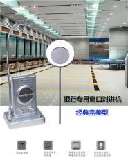 供應湖南省長沙銀行柜臺窗口對講機涉成華陽HY5