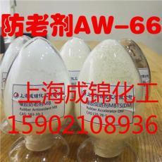 防老剂AW-66价格 生产厂家 批发 用途 报价