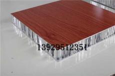 广州优质铝蜂窝板供应