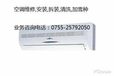 深圳横岗海尔空调拆装移机维修清洗客服电话