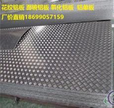 只做新疆区域 5.0*1220*2440五条筋型花纹铝