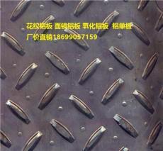 阿克苏厂家2.0mm 花纹铝板 指针型铝板 批发