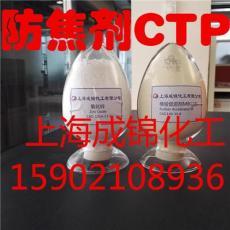 防焦剂CTP PVI 价格 生产厂家 批发 报价