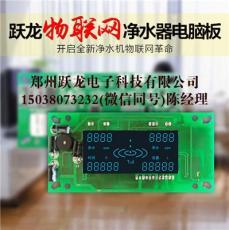 智能净水机互联网控制板 加工定制跃龙