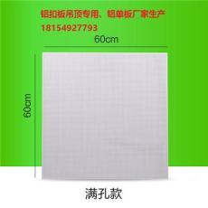 白色工程铝扣板0.6厚 集成吊顶铝扣板批发