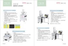 深圳全自動影像測量儀