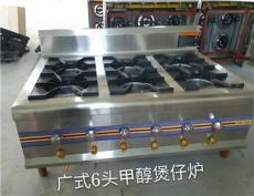 山東信得過的醇基燃料爐具生產廠家.