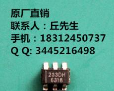 原廠供應單鍵觸摸芯片 絲印233DH