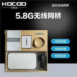 5.8G无线网桥CPE监控无线网桥ET5830