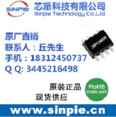 高效率SOP8小封裝3.7V轉9V或12V1A升壓IC