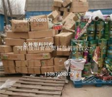 河南南陽回收食品包裝袋 塑料膜塑料杯子