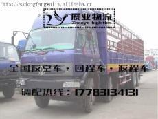 重庆到青海回程车返空车高栏车大货车平板车