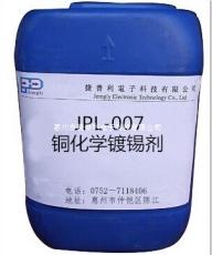 銅鍍錫劑常溫紅銅黃銅鍍錫液