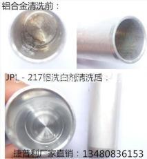 鋁合金洗白劑常溫鋁清洗洗白液