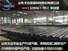 煤改氣PE燃氣管 山東煤改氣清潔采暖燃氣管