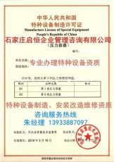 压力容器制造安装维修许可证