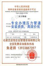 压力管道制造安装维修许可证