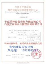 立体车库制造安装维修许可证