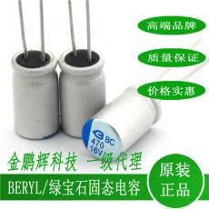 充电器专用固态电容 绿宝石固态电容BC系列