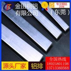 工业建材铝排 现货6063电工用铝排 导电铝排