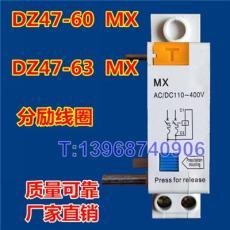 DZ47分勵線圈MX英文版分勵脫扣DZ47-63分勵MX消防脫扣