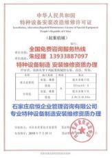 起重机械制造安装维修许可证