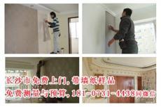 长沙贴墙纸上门选样墙纸师傅免费预算测量