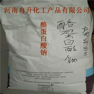 酪蛋白酸鈉價格 酪蛋白酸鈉作用及功效